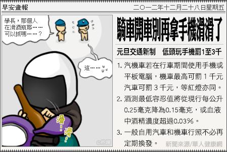 新聞畫報20121228