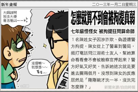 新聞畫報20130102