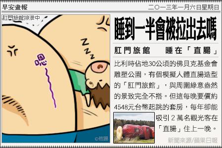 新聞畫報20130106