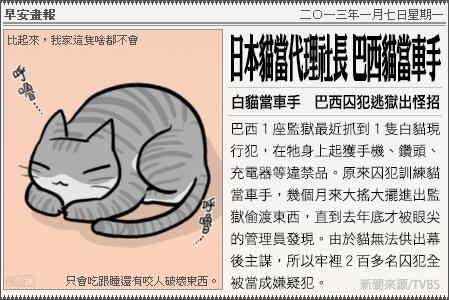 新聞畫報20130107