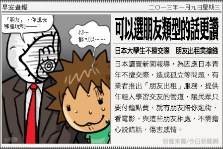 新聞畫報20130109