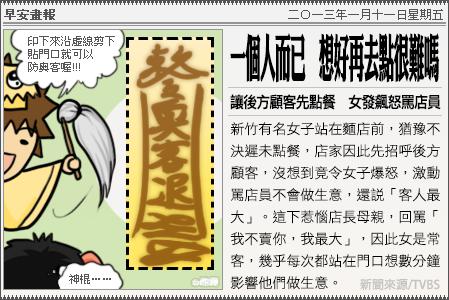 新聞畫報20130111