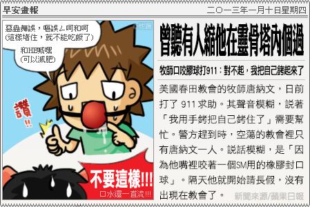 新聞畫報20130110