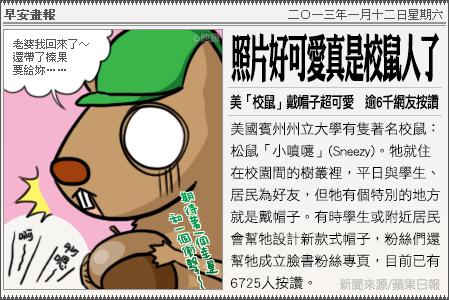 新聞畫報20130112