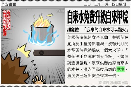 新聞畫報20130114