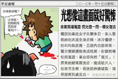 新聞畫報20130115
