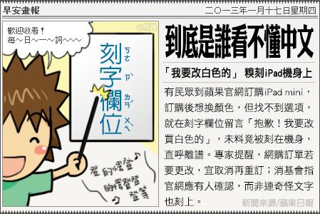 新聞畫報20130117