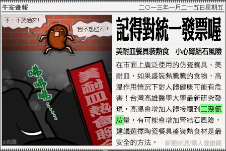 新聞畫報20130125