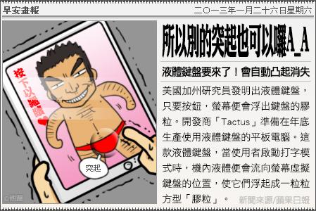 新聞畫報20130126