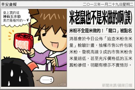 新聞畫報20130129