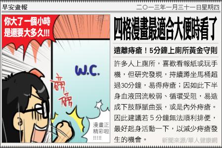 新聞畫報20130131