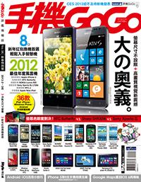 手機GoGo 20130203