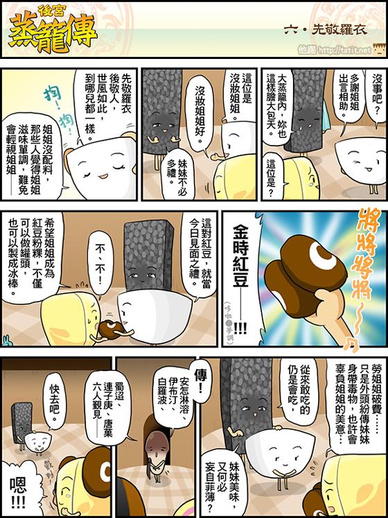 006先敬羅衣