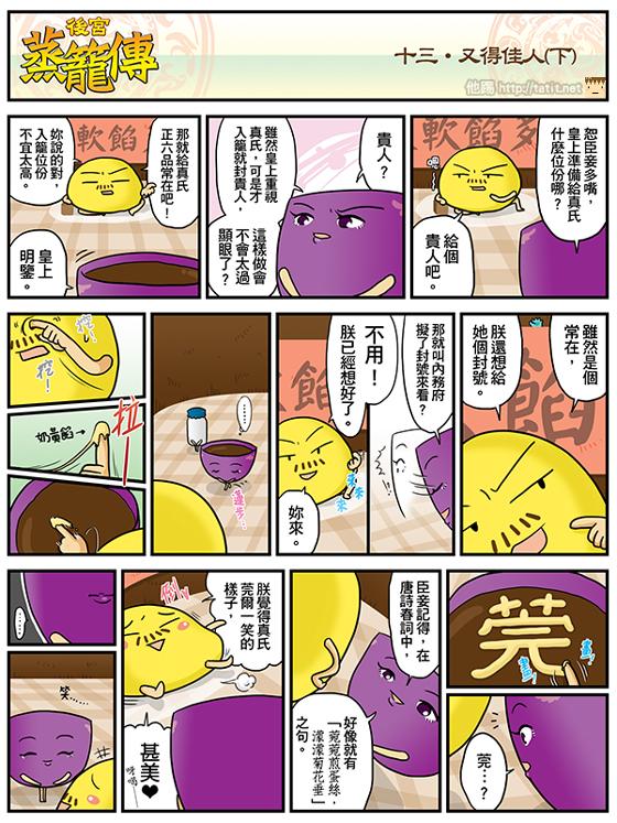 013又得佳人(下)