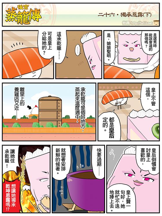 026獨承恩露(下)
