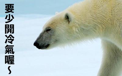 北極熊台詞