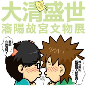 20110322-大清展.jpg