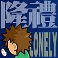 隆禮LONELY