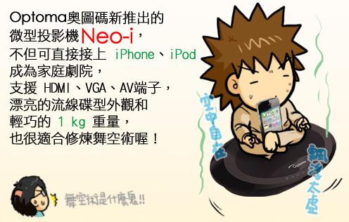 20110330-Neo-i.jpg