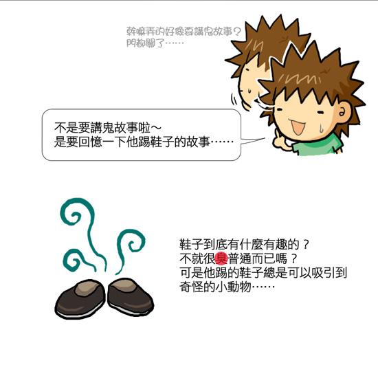 鞋子_02.jpg