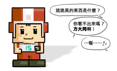 20110519-方大同.jpg