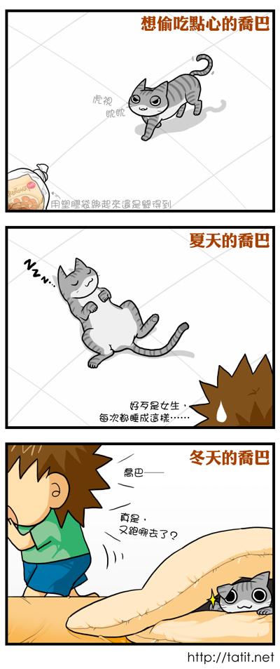 20101215-喬巴差別_02.jpg