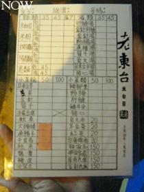菜單2010.jpg