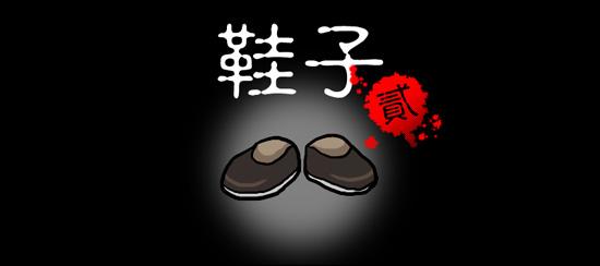 20101113-鞋子2(摩曼頓)_01.jpg