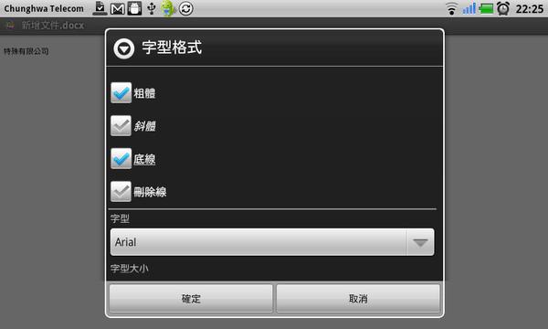 QOffice-編輯Word格式