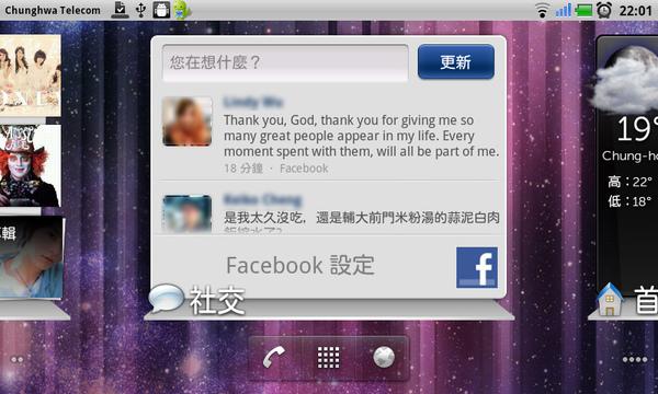 FB-首頁社交