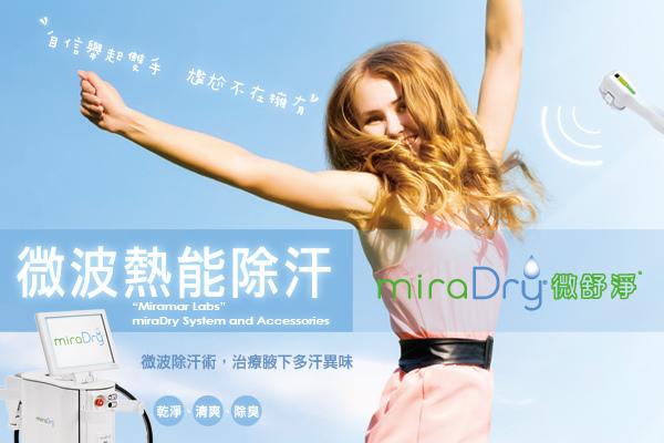 miraDry_01.jpg
