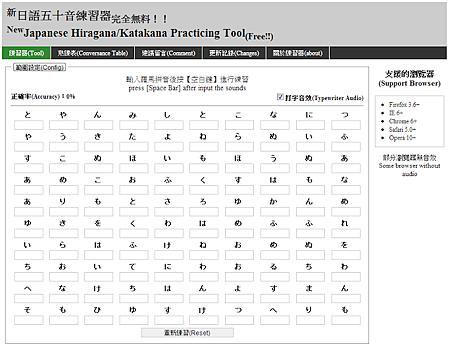 日語學習機v3.0完全無料