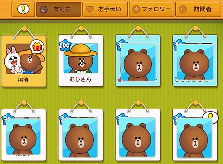 kuma_game06.png