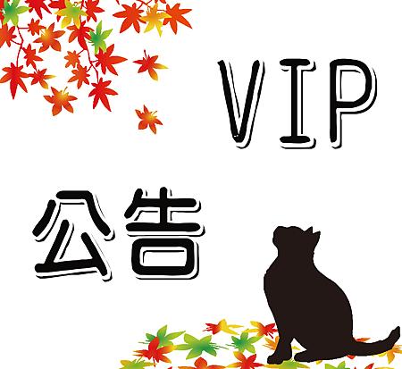VIP公告.png