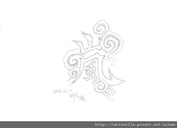 """""""嵐""""TATTOO字體設計."""