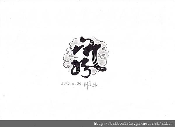 """""""嵐""""草書字體設計 2."""