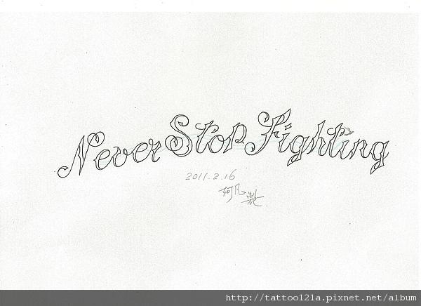 """阿光的 """"從未停止戰鬥"""" 設計稿."""