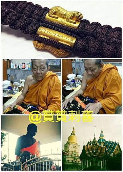 來自龍波本廟的老虎手繩