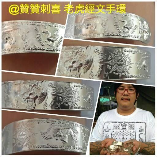 龍波本廟的老虎經文手環