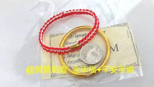 金幸福+平安手繩