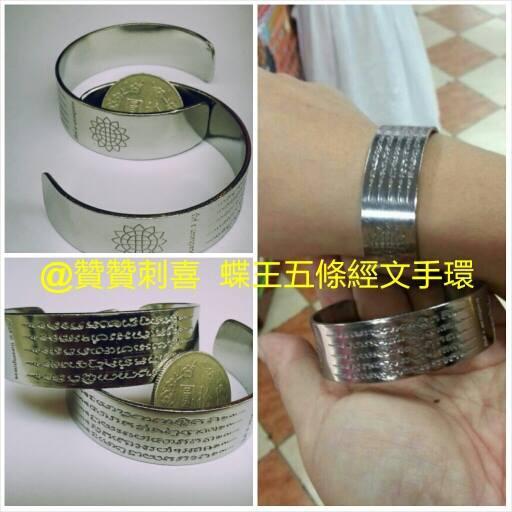 蝶王五條經文手環