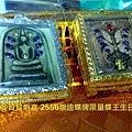 2256崇迪蝶牌(限量蝶王生日版)