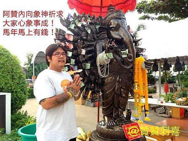 法力刺青阿贊內在2013的年底.在象神廟預祝大家心象事成.馬上有錢~~~