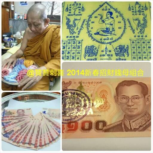 2014泰國錢母組