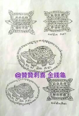贊贊刺喜法力刺青符圖-(金錢龜)