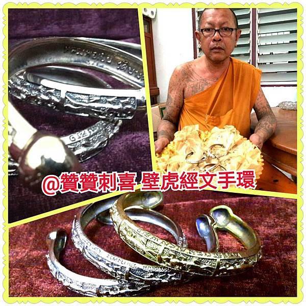 龍波本廟新品~壁虎經文手環