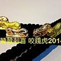 2014年龍波本廟的招牌祈福品~咬錢虎,換新裝