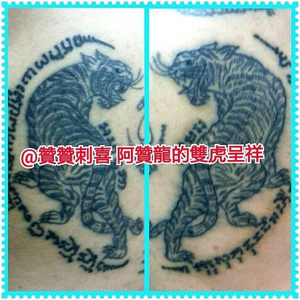 阿贊龍的雙虎呈祥
