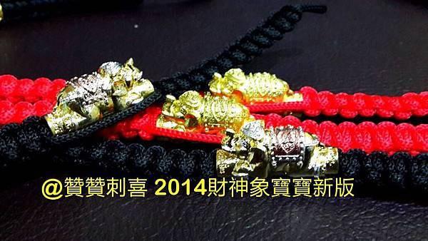 財神象寶寶(象王手繩/象神手繩)2014年新版