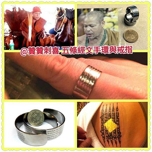 五條經文刺青與五條經文手環(五條經文戒指)